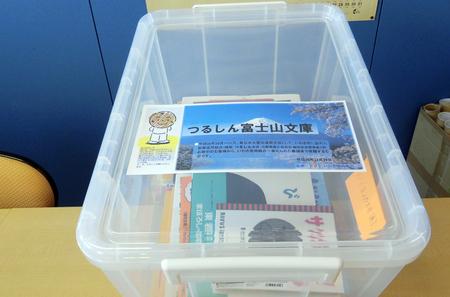 「つるしん富士山文庫」として寄贈されました。.JPG