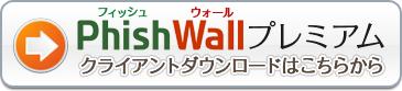 phishwall_dl.jpg