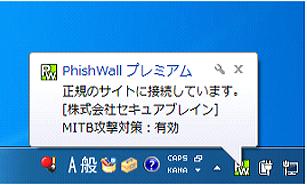 phishwall_ff01.jpg