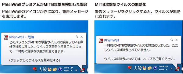 phishwall_ff02.jpg